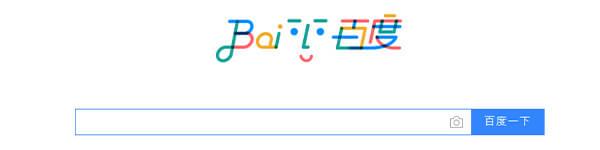Baidu seo terminology
